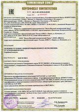 Сертификат на тележки грузовые