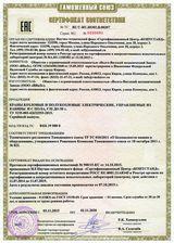 Сертификат соответсвия на краны козловые и полукозловые