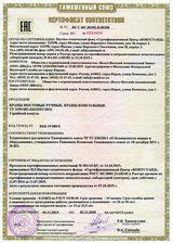 Сертификат на краны ручные, мостовые, консольные