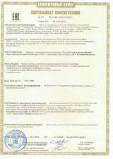 Сертификат соответствия на краны мостовые