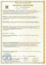 Сертификат на краны мостовые, консольные, ВБИ