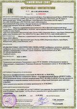 Сертификат на краны мостовые электрические